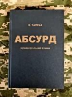 Книга АБСУРД Віталій Запека  з автографом автора