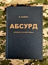 Купить Книга АБСУРД Віталій Запека  з автографом автора в интернет-магазине Каптерка в Киеве и Украине