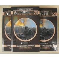 Книга Боги гібридної війни. Михайло Жирохов.