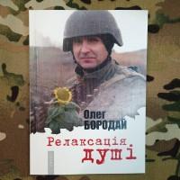 Книга Релаксація душі Олег Бородай