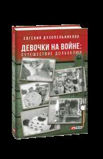 Книга Дівчата на війні Подорож Долбоклюя Євгенія Духопельнікова