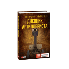 Книга Дневник артиллериста Геннадий Харченко