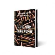 Книга Пригоди Фантома Володимир Коротя (з автографом автора)