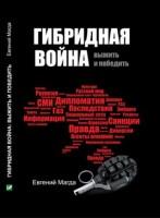Книга Гибридная война. Выжить и победить Евгений Магда