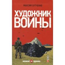 Книга Художник войны Максим Бутченко