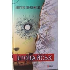 Книга Іловайськ. Розповіді про справжніх людей Євген Положій