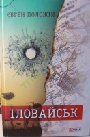 Книга Іловайськ Євген Положій