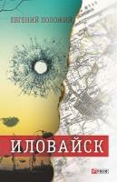 Книга Иловайск. Рассказы про настоящих людей Евгений Положий