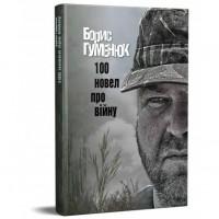 Книга 100 НОВЕЛ ПРО ВІЙНУ Борис Гуменюк