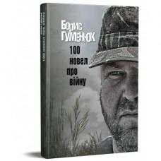 Купить Книга 100 НОВЕЛ ПРО ВІЙНУ Борис Гуменюк в интернет-магазине Каптерка в Киеве и Украине