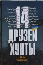 Купить Книга 14 друзей Хунты в интернет-магазине Каптерка в Киеве и Украине