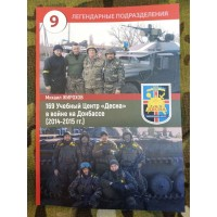 Книга 169 Учебный Центр Десна в войне на Донбассе 2014-2015гг  Михаил Жирохов