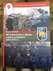 Книга Михайло Жирохов 169 учбовий центр Десна у війні на Донбасі 2014-2015р.