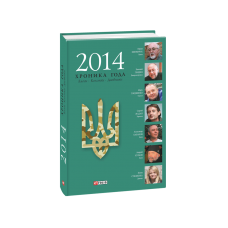 Книга Хроника года. Блоги. Колонки. Дневники