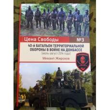 Книга 40й батальон батальон территориальной обороны в войне на Донбассе. Июль-август 2014.  Михаил Жирохов