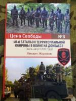 Книга Михайло Жирохов 40 Батальйон територіальної оборони Кривбас у війні на Донбасі