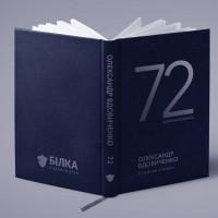 "Книга ""72"" Олександр Вдовиченко (позивний Словян), з автографом автора."