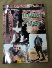 Книга Афінка з Куби Олена Мокренчук