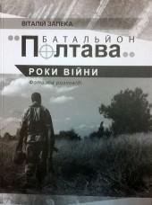 Книга Батальйон ПОЛТАВА Роки Війни Фото та розповіді Віталій Запека