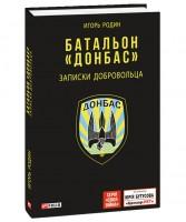 "Книга Батальон ""Донбас"". Записки добровольца"