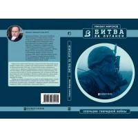 Битва за Луганск Михаил Жирохов С автографом автора