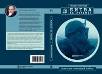 Книга Битва за Луганск Михаил Жирохов