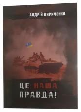 Книга Це наша правда! Андрій Кириченко. З автографом автора.