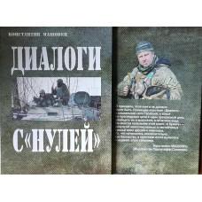 Книга Диалоги с нулей. Константин Машовец. с автографом автора!