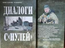 Книга Диалоги с нулей. Константин Машовец. С автографом автора.