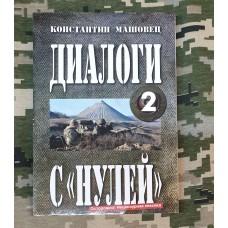 Книга Диалоги с нулей 2. Константин Машовец. С автографом автора.