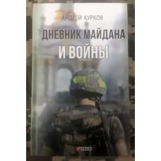 Книга Дневник Майдана и Войны Андрей Курков