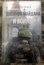 Купить Книга Дневник Майдана и Войны Андрей Курков в интернет-магазине Каптерка в Киеве и Украине