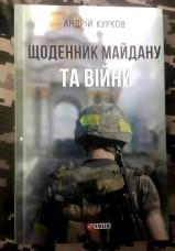 Книга Щоденник Майдану і Війни Андрій Курков