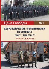 Книга Добровольческие формирования на Донбассе Май-Июнь 2014 Михаил Жирохов