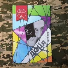 Книга ДОЦЯ Тамара Горіха Зерня
