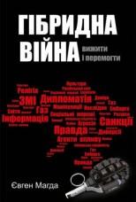 Купить Книга Гібридна війна. Вижити і перемогти Євген Магда в интернет-магазине Каптерка в Киеве и Украине