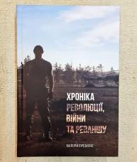 Книга Хроніка революції, війни та реваншу Прозапас В.М.