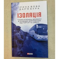 Книга Ізоляція. Таємні в'язниці Донбасу в оповідях врятованих