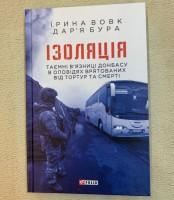 Книга Ізоляція. Таємні в'язниці Донбасу в оповідях врятованих І. Вовк, Д. Бура
