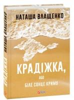 Книга Крадіжка, або Біле сонце Криму. Наташа Влащенко