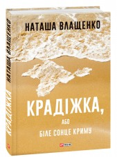 Купить Книга Крадіжка, або Біле сонце Криму. Наташа Влащенко в интернет-магазине Каптерка в Киеве и Украине