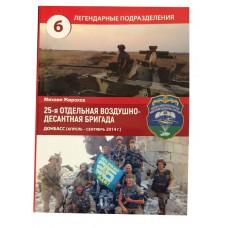 Книга Легендарные подразделения 25 Воздушно Десантная Бригада