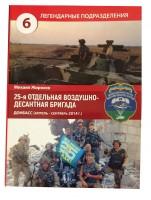 Книга Михайло Жирохов Легендарные подразделения 25 Воздушно Десантная Бригада