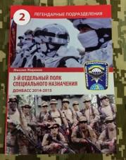 Книга Михайло Жирохов Легендарные подразделения 3 ОПСпН Донбасс 2014-2015