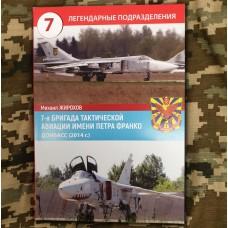 Книга Легендарные подразделения 7 Бригада Тактической Авиации Донбасс 2014 Михаил Жирохов