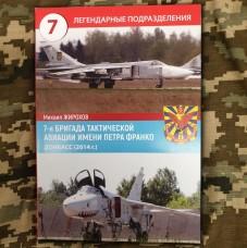 Книга Михайло Жирохов 7 бригада тактичної авіації Донбас 2014р.