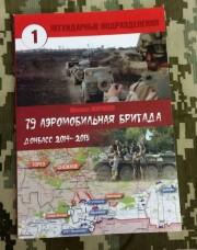 Книга Легендарные подразделения 79 аэромобильная бригада Донбасс 2014-2015 Михаил Жирохов