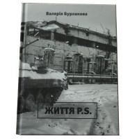 Книга Життя P.S. Валерія Бурлакова ( з автографом авторки)