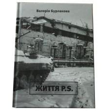 Книга Життя P.S. Валерія Бурлакова