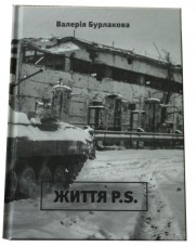 Книга Життя P.S. Валерія Бурлакова з автографом